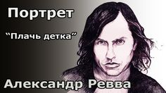 Александр А Ревва. Плачь детка!