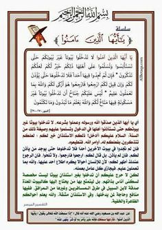 #نشر_آيات_القرآن_الكريم