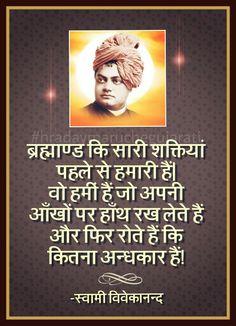 Swami vivekanand hindi suvichar