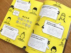親切有趣的日本圖文插畫 | MyDesy 淘靈感