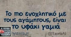 Greek Memes, Funny Greek Quotes, Sarcastic Quotes, Funny Quotes, Funny Memes, Jokes, Favorite Quotes, Best Quotes, Religion Quotes
