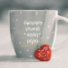 Good Night, Good Morning, Cafe Design, Best Quotes, Wine Glass, Projects To Try, Inspirational Quotes, Letters, Messages