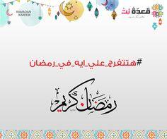 الاكثر مشاهدة على شبكة مصر  _    هتتفرج_علي_ايه_في_رمضان