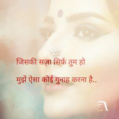 beauty Quotes in hindi - Love quotes in Hindi - Quotes interests Secret Love Quotes, First Love Quotes, Love Quotes For Girlfriend, Good Night Quotes, Punjabi Love Quotes, Love Quotes In Hindi, Love Quotes For Him, Dosti Quotes In Hindi, Marathi Quotes