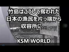 【KSM】竹島はこうして奪われた 日本の漁民を片っ端から収容所に