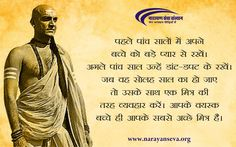 #DailyQuote #Quoteoftheday #motivational #quote #InspirationalQuote #GoodMorning #Chankya www.narayanseva.org