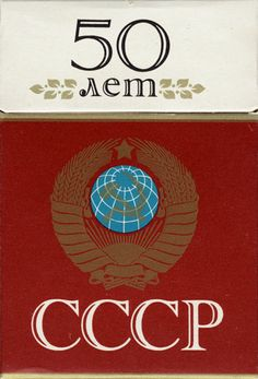 Cigarette Brands, Cigarette Box, Soviet Art, Vintage Labels, Box Design, Ethiopia, Old World, Vintage Photos, Nostalgia