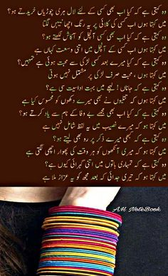 A.H Parveen Shakir, Grateful Quotes, Father Quotes, Poetry Feelings, Islamic World, Love Pictures, True Words, Urdu Poetry, Deep Thoughts