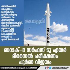 ബറാക് -8 സര്ഫസ് ടു എയര് മിസൈല് പരീക്ഷണം പൂര്ണ വിജയം