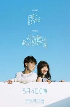 Akdong Musician Reveals teaser and Details on Upcoming Promotions | Koogle TV