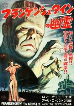 The Ghost of Frankenstein | First Release Post-War Japanese B2 Movie Poster, 1948