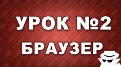 Тотальная монетизация ютуб 2014  Урок №2 Установка анонимного браузера д...