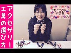 アクセサリー工具の選び方/広島 あとりえChikuTaku(ちくたくの手芸塾)