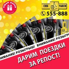 Приглашаем вас принять участие в розыгрыше поездок на такси