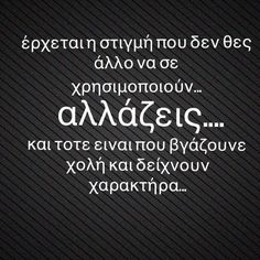 ........ Greek Quotes, Some Words, Letter Board, Philosophy, Psychology, It Hurts, Teaching, Thoughts, Sayings
