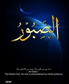 As-Sabur.  The Patient One.  He who is characterised by infinite patience.