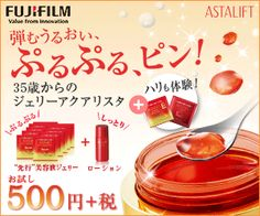 FUJIFILM - ぷるぷる、ピン!のバナーデザイン Web Banner, Illustrations And Posters, Banner Design, Cosmetics, Campaign, Layout, Beauty, First Home, Waltz Dance