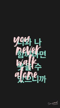 BTS YNWA Part 2 Upon request! Only use the lock screen ? Do not remove waterma … – BTS Wallpapers Bts Wallpaper Lyrics, K Wallpaper, Aesthetic Iphone Wallpaper, Wallpaper Quotes, Aesthetic Wallpapers, Iphone Wallpaper Bts, Bts Lyrics Quotes, Bts Qoutes, 2 3 Bts Lyrics