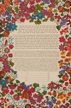 This is gorgeous. It's a ketubah but would translate wonderfully in to an invite. May Weddings, Jewish Weddings, Arte Judaica, Puerto Rico, The Wedding Singer, Jewish Art, Bright Flowers, Fancy Party, Travel Themes