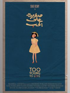 Trying to redesign a few of soad hosny's old movie posters, minimalist with a touch of vintage arabic typography and a scruffy texture to evoke a nostalgic feel