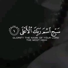 Quran Quotes Love, Quran Quotes Inspirational, Arabic Quotes, Faith Quotes, Beautiful Quran Verses, Beautiful Islamic Quotes, Beautiful Couple Quotes, Buddha Quotes Life, Message For Sister