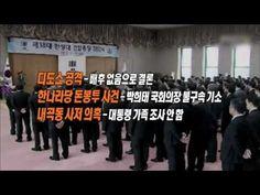 파워업 PD수첩 1탄 - 한상대 검찰총장 임명의 내막