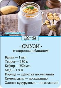 Cards with diet recipes - Magnetic Карточки с диетическими рецептами — Магнитные карточки Smoothie recipe card with cottage cheese and banana - Healthy Fruit Desserts, Healthy Menu, Quick Healthy Meals, Healthy Drinks, Smoothie Recipes, Diet Recipes, Cooking Recipes, Healthy Recipes, Good Food