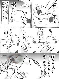 松本ひで吉*犬と猫とねこ色単行本6/13発売 (@hidekiccan) さんの漫画 | 101作目 | ツイコミ(仮) Animals And Pets, Cute Animals, Art Reference Poses, Illustrations And Posters, Mammals, Diagram, Japan, Manga, Comics