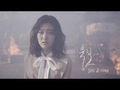 신지훈 (Shin Ji Hoon) - '울보 (Crybaby)' (Official Music Video) - YouTube