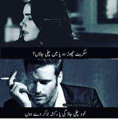 67 Ideas Funny Urdu Pictures Jokes For 2019 Funny Cartoon Memes, New Funny Jokes, Sarcastic Jokes, Fun Funny, Best Urdu Poetry Images, Love Poetry Urdu, Poetry Funny, Soul Poetry, Poetry Feelings