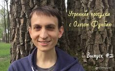 Утренняя прогулка с Олегом Фунбаю. Выпуск