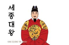 "Korea king  ""King sejong the great."" 세종대왕   Hunminjeongeum, the original Hangul, should be the greatest out of King Sejong's so many accomplishments."
