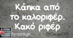 Funny Greek, Wise Words, Funny Quotes, Jokes, Let It Be, Sayings, Laughing, Humor, Funny Phrases