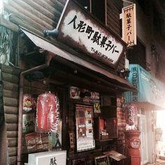 #Ningyocho #treasuresoftokyo #人形町 #甘酒横丁 #日本橋 #東京 #散歩 #秋の夜 #街角 #amazakeyokocho