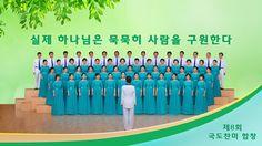 觸動心弦的音樂  全能神教會韓文合唱團 第八輯