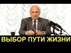 Алексей Осипов: ВЫБОР ПУТИ ЖИЗНИ 12.09.2017 - YouTube