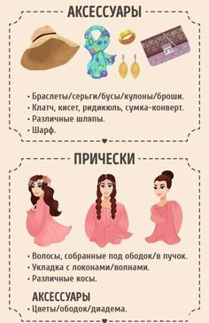 5 стилей в одежде: все, что надо знать о них Girl Life Hacks, Girls Life, Angel S, Fasion, My Style, Clothes, Shopping, Women, Theory