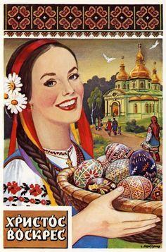 Ukrainian Easter Traditions Hristos Voskres Christ is Risen Ukrainian Easter Eggs, Ukrainian Art, Vintage Cards, Vintage Postcards, Orthodox Easter, Easter Traditions, Russian Art, Egg Decorating, Vintage Easter