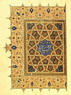Illuminated Qur'an page