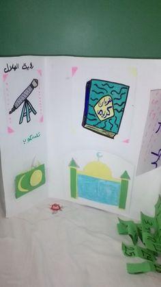 Lap book ramadan