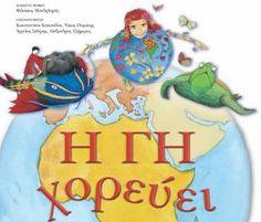 """""""Η Γη χορεύει"""": αξιοποίηση 4 βίντεο με μύθους από όλο τον κόσμο για τους σεισμούς Earth Day, First Day Of School, Preschool Activities, Kai, Disney Characters, Fictional Characters, Teaching, Education, Disney Princess"""