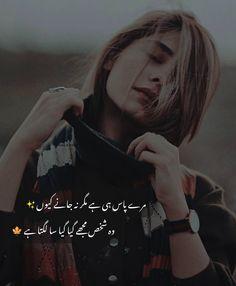 Deep Poetry Love, Poetry Quotes In Urdu, Love Poetry Urdu, Quotes Deep Feelings, Poetry Feelings, Mood Quotes, Positive Quotes, Soul Poetry, My Poetry
