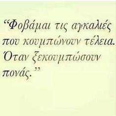 #greekpost #greekposts #greekquote #greekquotes #greekquotess #greek #greece#lovequotes #stixakia #ελληνικά #στιχακια #στιχοι #wordswithmeaning  #good #greek_quote #greecestagram #ellinikaquotes#gr #ellinika #στιχακια #stixakia #agapi #greekposts #love #erotas #ερωτας  #λόγια #αγάπη #ελληνικαστιχακια #αποθφέγματα #ellinikaquotes #greece #instagreece