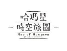 Slogan Design, Typo Design, Word Design, Typographic Design, Graphic Design Typography, Logo Word, Typography Fonts, Typography Logo, Chinese Fonts Design