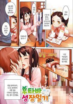 후타바 성장일기 : 네이버 블로그 Manga, Anime, Geek Stuff, Cartoon, Movies, Movie Posters, Women's Fashion, Gatos, Geek Things