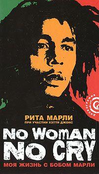 No Woman No Cry. Моя жизнь с Бобом Марли: Интернет-магазин Двадцать Восьмой, 28-ой, книги, комиксы, 28oi.ru