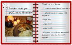 Θα σε κάνω Μαγείρισσα!: Κοτόπουλο με Ρύζι στον Φούρνο! Greek Recipes, Beef, Meals, Chicken, Drinks, Food, Meat, Drinking, Beverages
