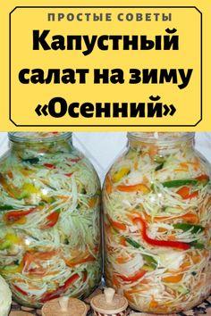 Капустный салат на зиму «Осенний» — Простые советы Fresh Rolls, Ethnic Recipes, Food, Garten, Meal, Essen, Hoods, Meals, Eten