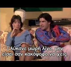 Funny Greek Quotes, Greek Memes, Funny Quotes, Stupid Funny Memes, Hilarious, It's Funny, Special Quotes, Try Not To Laugh, Film Quotes