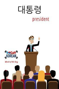 "Here's today's Korean word of the day!  The word  means president.""  If you cant read this word yet, download our free EPIC Korean reading guide by clicking the link in our bio and well teach you in 60 minutes.  Repin if this was helpful!"